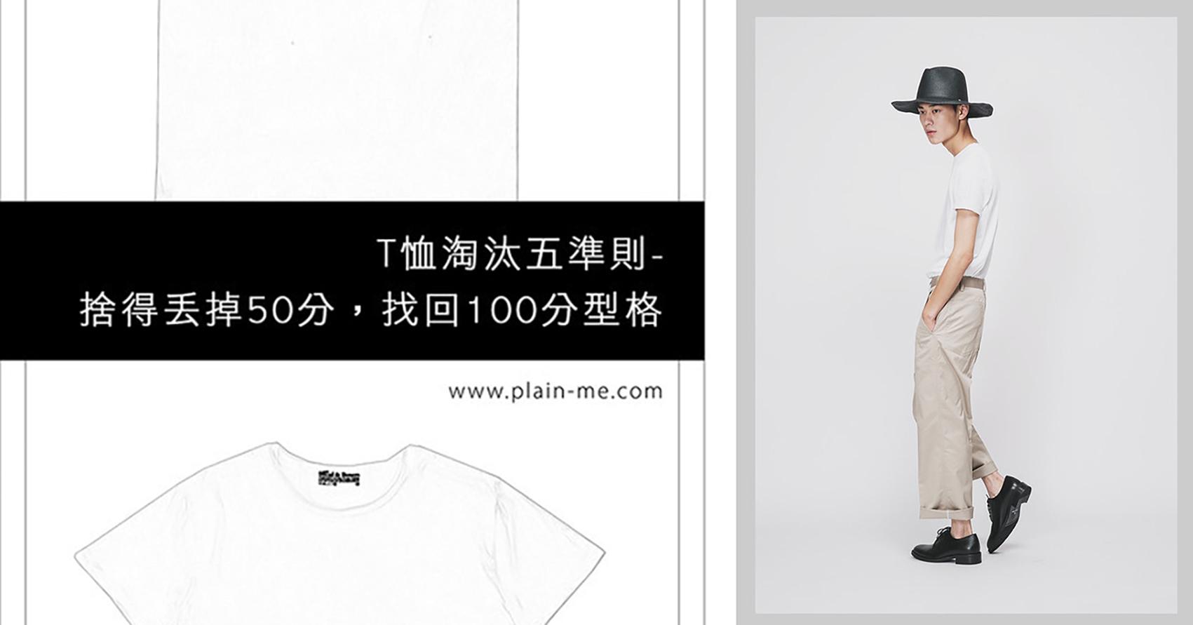 t恤,素T,素T穿搭,白T,T-shirt,T-shirt 穿搭,T-shirt 穿搭 男,T-shirt 穿搭 女,t恤 穿搭,淘汰,淘汰準則,T恤淘汰