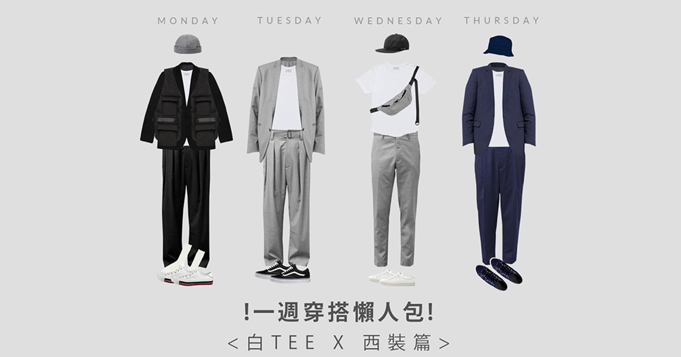 一週穿搭,白Tee,西裝,正裝,西裝,西裝外套,白tee,tee,t-shirt,t恤,白t恤