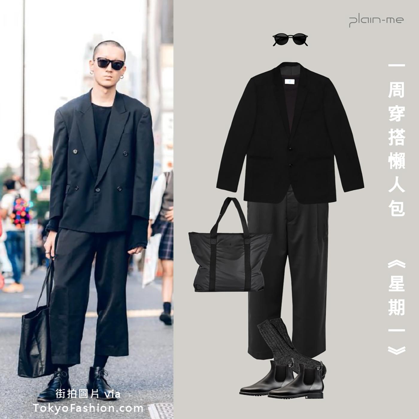 一週穿搭,懶人包,正裝,西裝,西裝外套,黑tee,tee,t-shirt,t恤,黑t恤