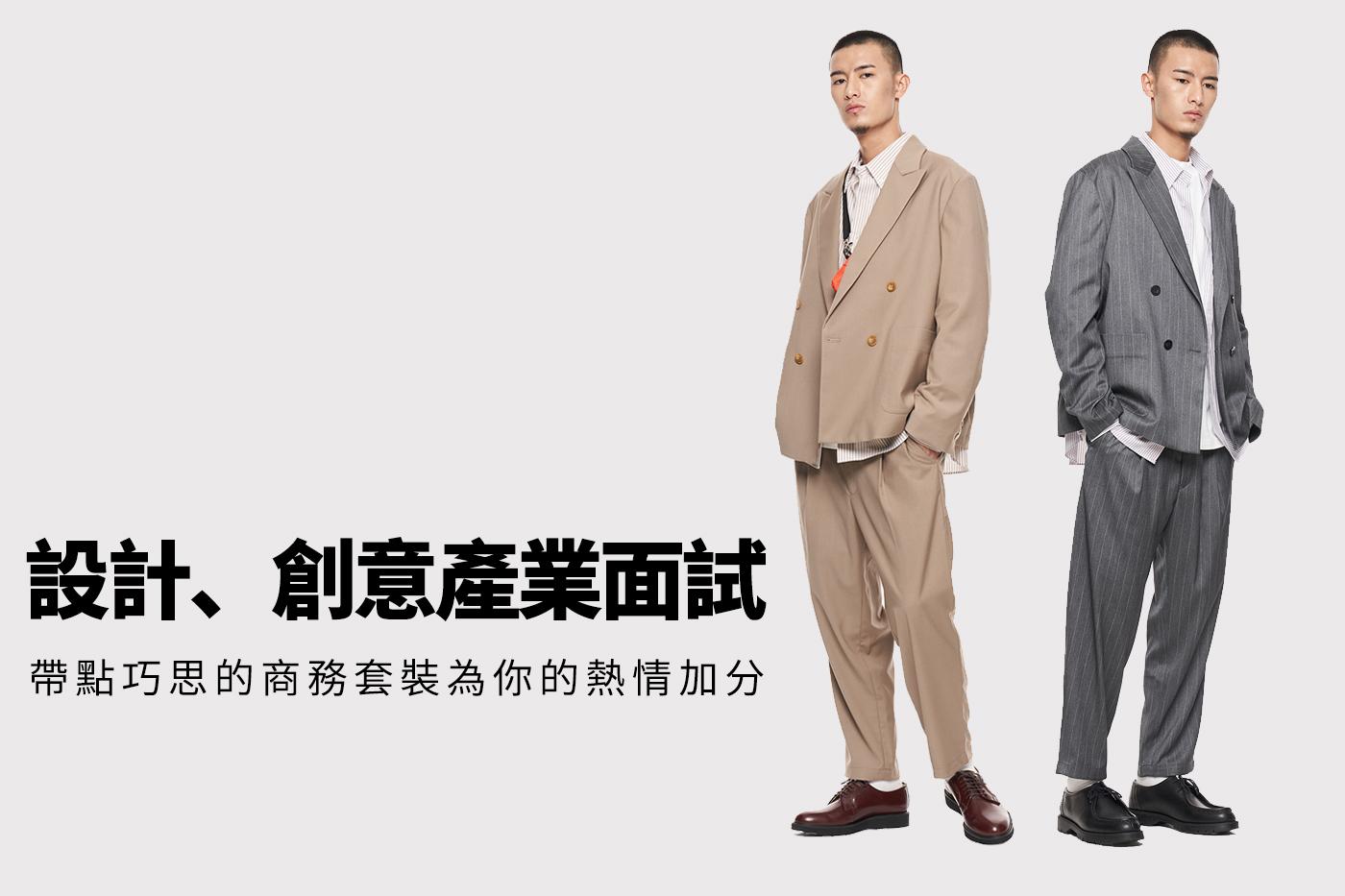 面試服裝,面試穿著,面試服裝男,面試穿什麼,面試穿搭,面試服裝挑選,面試服裝選擇,西裝,正式西裝,西裝外套,半正式西裝,休閒西裝
