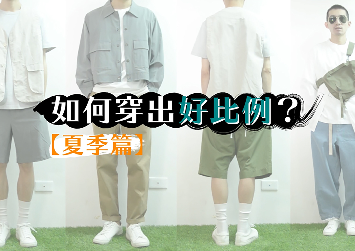 穿搭比例,比例,比例原則,穿搭,穿著,搭配,搭配比例,基礎穿搭,穿搭原則,穿著比例,夏季穿搭,短褲穿搭,同色系穿搭,短版外套