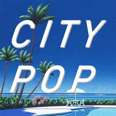 復古復興,city pop,日本,流行文化,音樂,復古,90,80,服裝趨勢