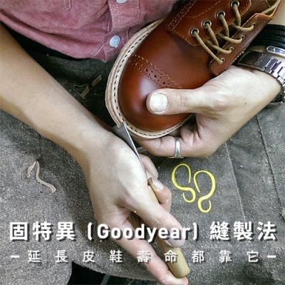 皮鞋,固特異,縫製,製鞋,Goodyear,西裝,鞋,工匠