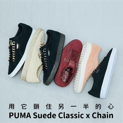 PUMA,PUMA SUEDE,SUEDE,SUEDE CLASSIC X CHAIN,穿搭,搭配,球鞋,球鞋穿搭,男性穿搭,街頭穿搭,運動