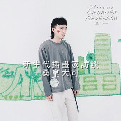 插畫家,台灣,城市,新生代插畫家,plain-me,URBAN RESEARCH,桑拿大可