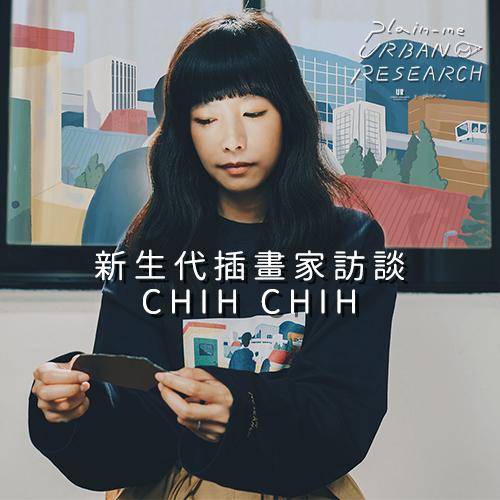 插畫家,台灣,城市,新生代插畫家,plain-me,URBAN RESEARCH,CHIH CHIH