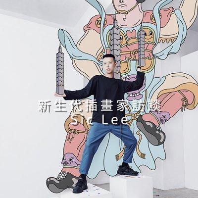 插畫家,台灣,城市,新生代插畫家,plain-me,URBAN RESEARCH,Sic Lee
