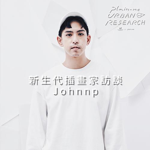 插畫家,台灣,城市,新生代插畫家,plain-me,URBAN RESEARCH,Johnnp