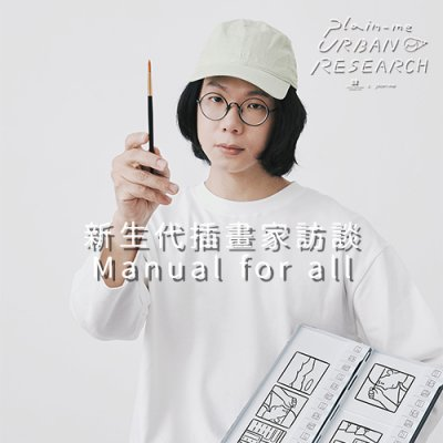 插畫家,台灣,城市,新生代插畫家,plain-me,URBAN RESEARCH,Manual for all,李秉軍