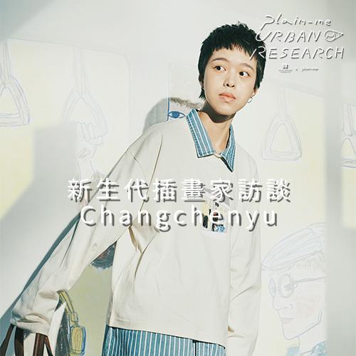 插畫家,台灣,城市,新生代插畫家,plain-me,URBAN RESEARCH,changchenyu