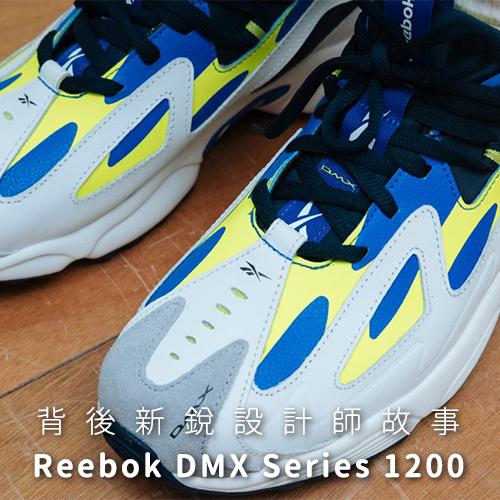 Reebok,DMX Series,老爹鞋,球鞋,滑板,穿搭,搭配,球鞋,球鞋穿搭,男性穿搭,街頭穿搭,運動