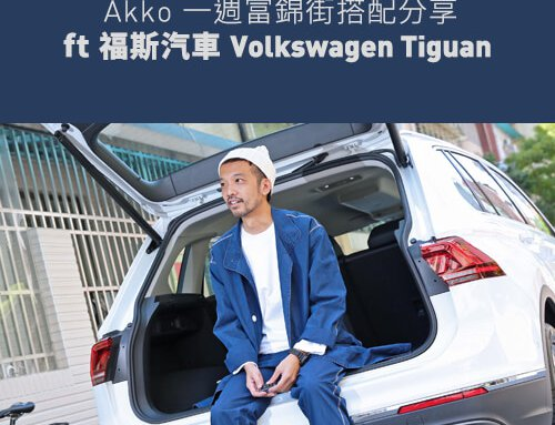 Volkswagen Tiguan 開箱!Akko一週富錦街搭配分享 ft 福斯汽車
