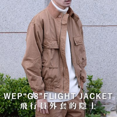 飛行外套,飛行員外套,g8飛行員外套,Flying Jacket,WEP jacket,J-WFS,Winter Flyning Suit,G8 jacket,軍服,軍裝,海軍,flying suit,J-WFS,MA-1