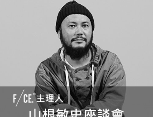 F/CE.® 主理人山根敏史座談會