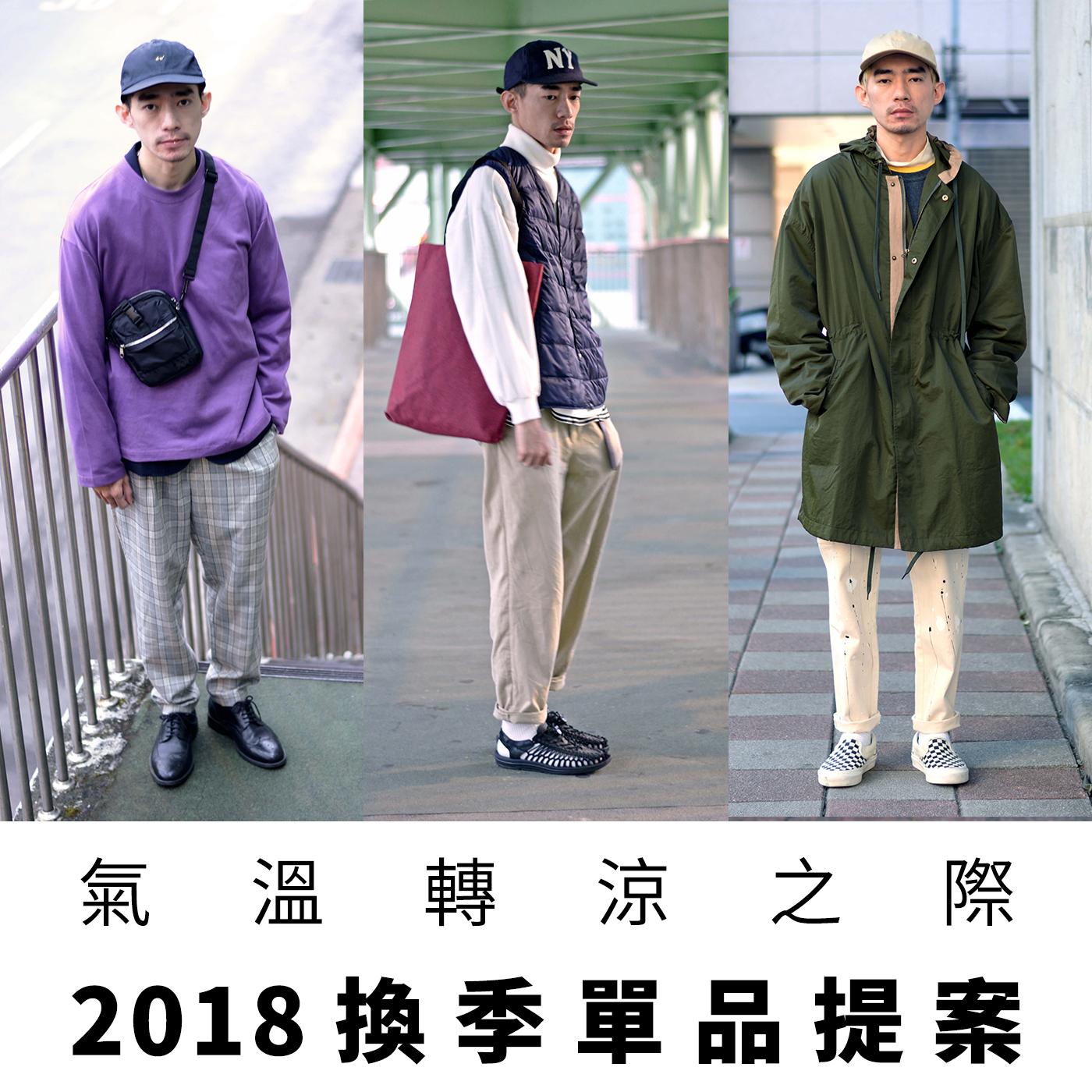 換季,秋冬,2018,穿搭,時尚,穿搭提案,軍風,丹寧,長袖上衣,薄外套