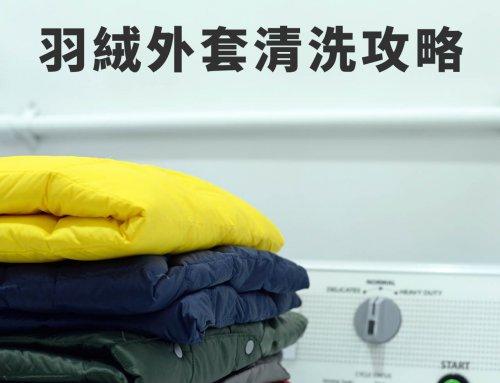 羽絨外套 清洗攻略|羽絨衣怎麼洗?用洗衣機、烘乾可以嗎?