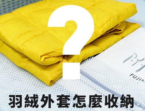 羽絨外套 怎麼收納?該用收納袋嗎?羽絨衣 保養好才穿得久!