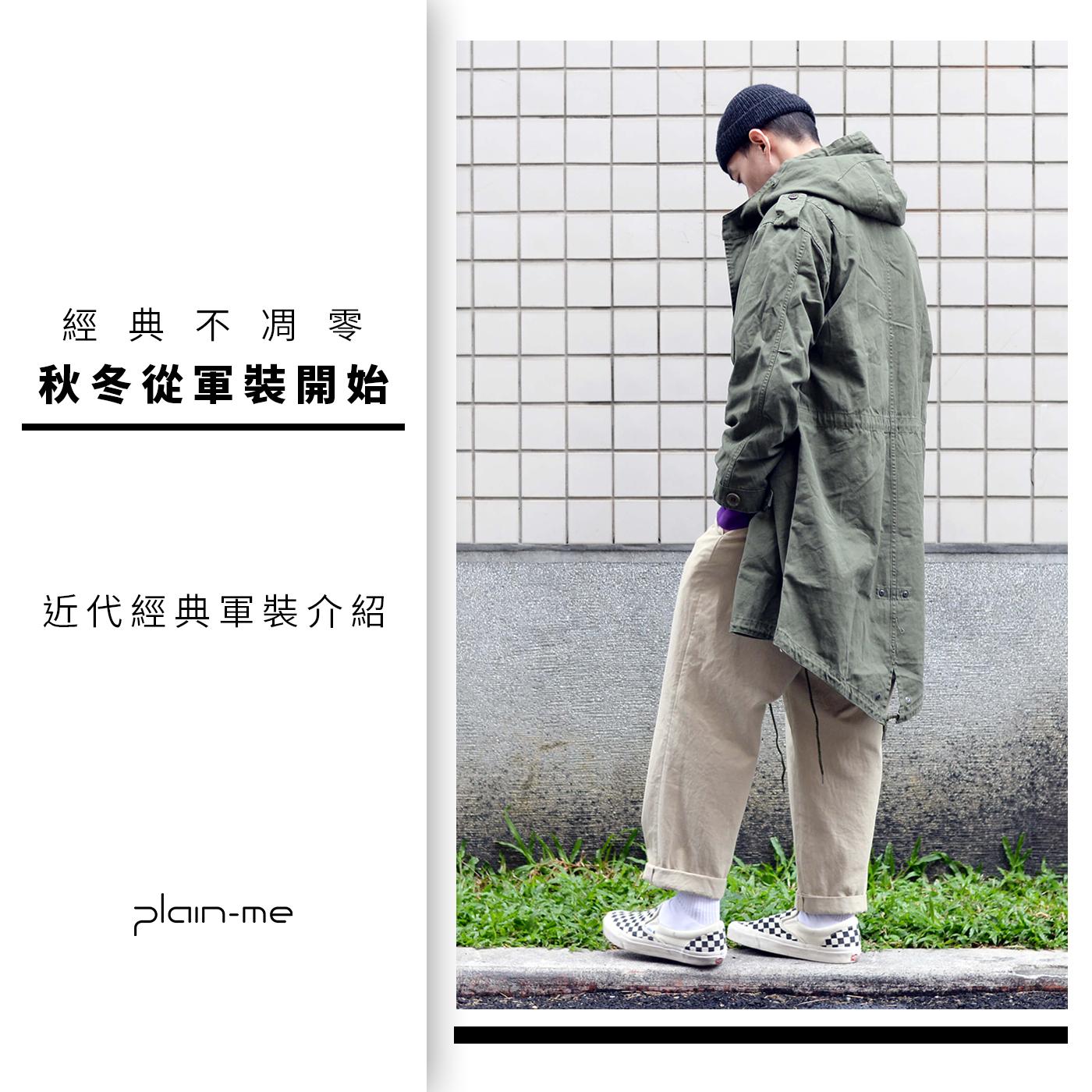 軍裝,軍服,男裝,Mods,機能,服裝歷史,古著,軍隊
