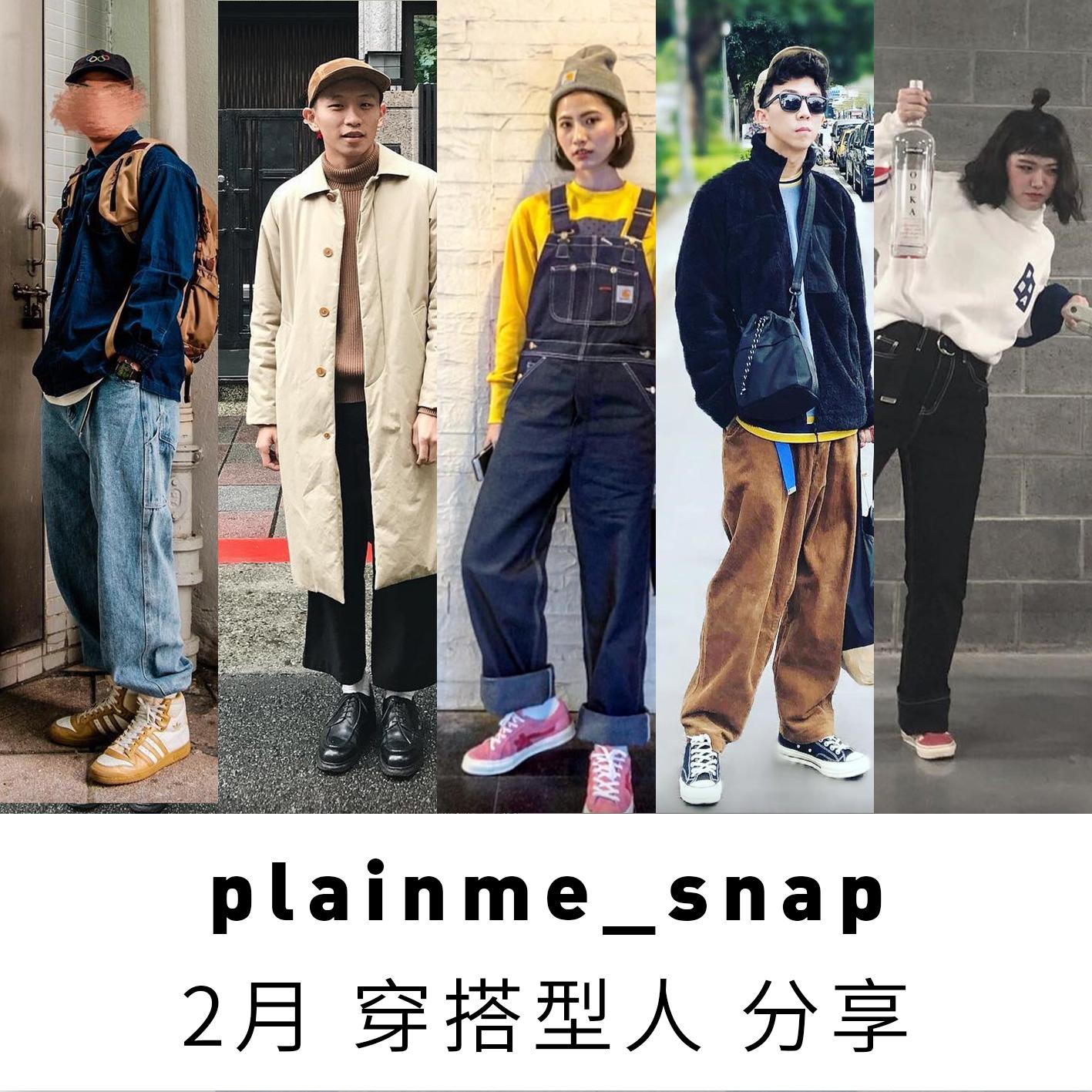 穿搭型人,IG,plainme_snap,instagram,搭配,穿搭,搭配,型人,穿搭