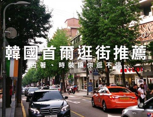 韓國首爾逛街推薦,古著、時裝讓你衣服買不停!