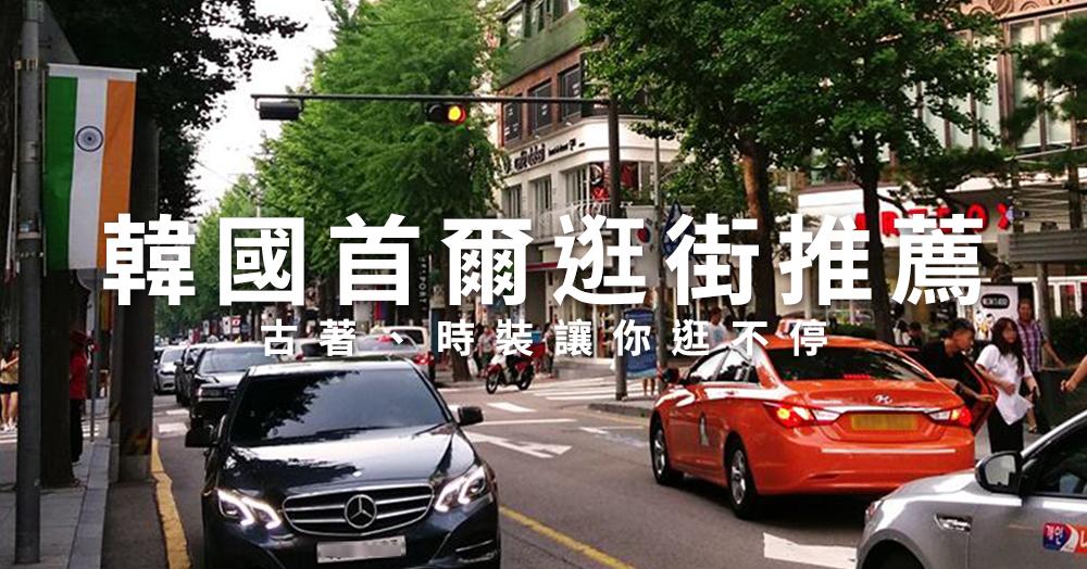 韓國,首爾,首爾逛街,首爾選貨店,韓國服裝,韓國逛街,逛街地圖,韓國首爾逛街,首爾選貨店,古著,時裝,首爾衣服,首爾買衣服
