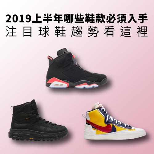 Vans ,Vans Old Skool Cap LX,Pump Fury,Reebok,990v5,New Balance,ASICS,Kiko Kostadinov,Jordan6,Max 270,sacai,NIKE,HOKA ONE ONE,老爹鞋,Hiking Sneaker,籃球鞋,球鞋趨勢,2019球鞋,2019鞋款,鞋款,球鞋,,