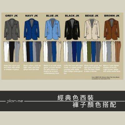西裝混搭,西裝外套,穿搭配色,西裝配色,穿搭,西裝,正裝,西裝褲
