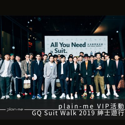 紳裝,西裝,正裝,正裝的日常,gq,Suit School,紳仕路走,紳裝,SUIT WALK,台北國際紳裝日,紳裝日