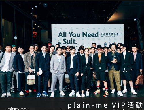 plain-me VIP活動: GQ Suit Walk 2019 紳士遊行