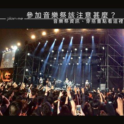 音樂祭,2019,音樂祭穿搭,音樂祭穿著,台灣音樂,毛巾,樂團,大港開唱,貢寮海洋,覺醒,野台開唱,,