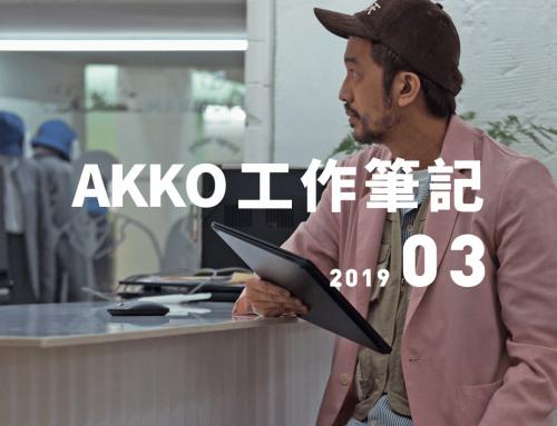 akko 工作筆記 201903