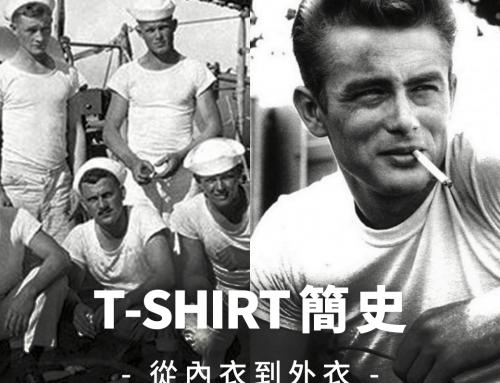 T-shirt 簡史 (從內衣到外衣)