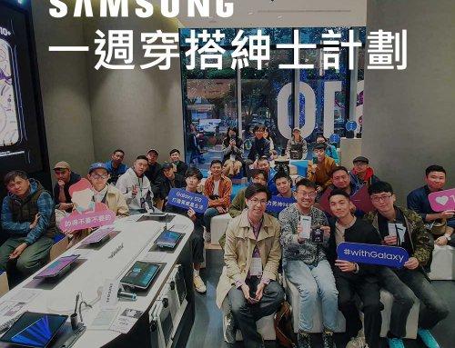 受保護的內容: 一週穿搭紳士計劃 – Samsung講座