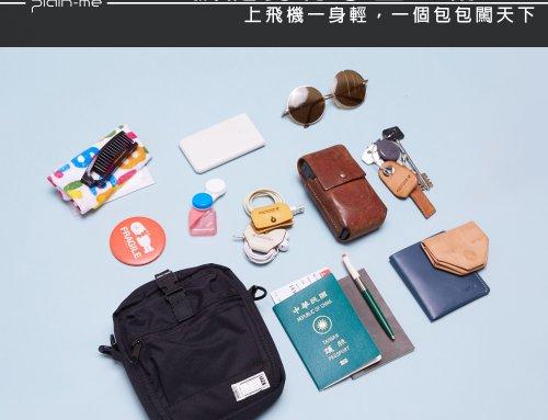 登機隨身行李整理術:上飛機一身輕,一個包包闖天下