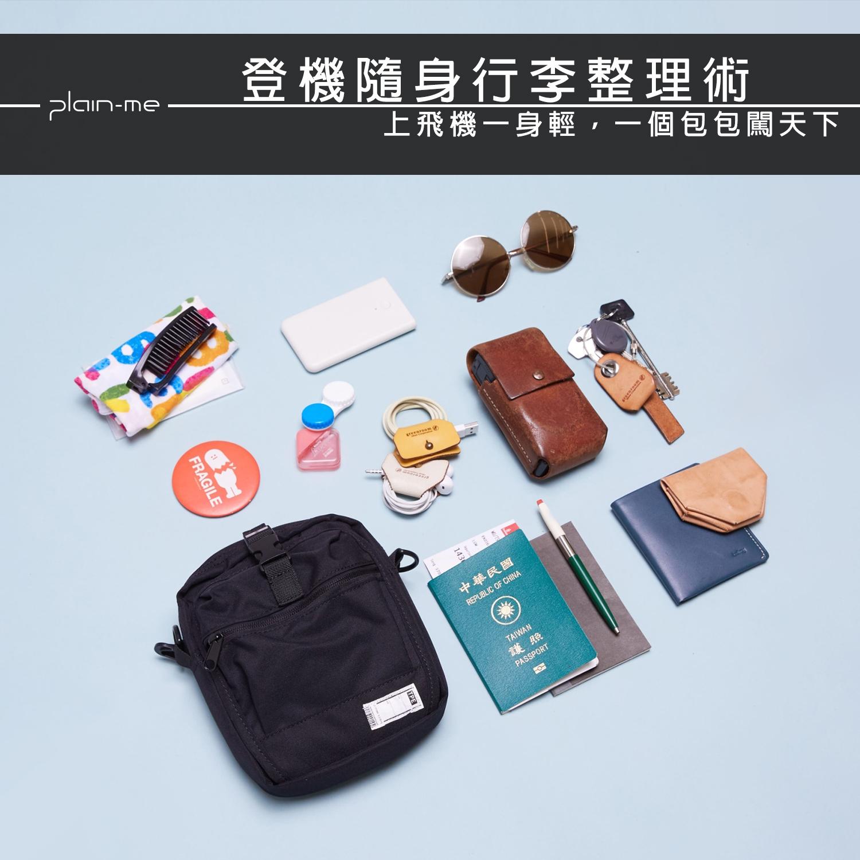 隨身行李,護照包包,登機包包,旅行小包,隨身小包