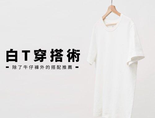 白T穿搭術:男/女白T除了牛仔褲外的搭配推薦
