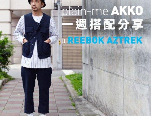 plain-me Akko 搭配: 2019 WK16  一週搭配分享 ft REEBOK AZTREK 搭配