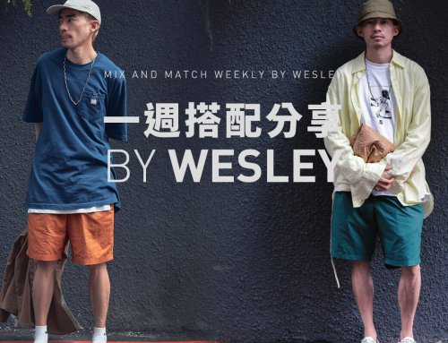 一週搭配分享 20190423 – plain-me 視覺設計 Wesley