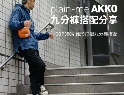 plain-me Akko 搭配: 2019 WK17  九分褲搭配分享 ft COP3504 錐形打摺九分褲搭配