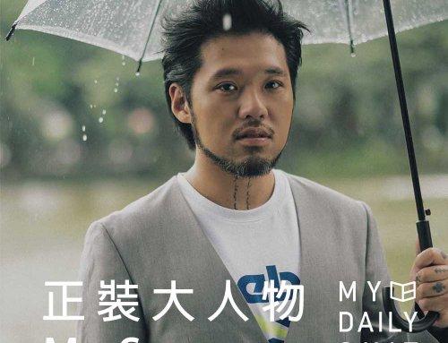 2019 正裝大人物 – Mr. Seven 訪談