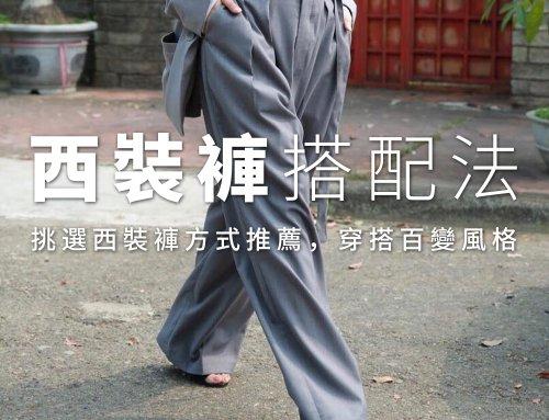 西裝褲搭配法:挑選西裝褲方式推薦,穿搭百變風格