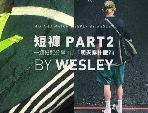 短褲一週搭配 PART 2 ft. 『明天穿什麼?』 20190514 – plain-me 視覺設計 Wesley
