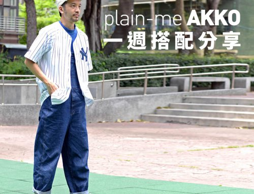 plain-me Akko 搭配: 2019 WK20 一週搭配分享