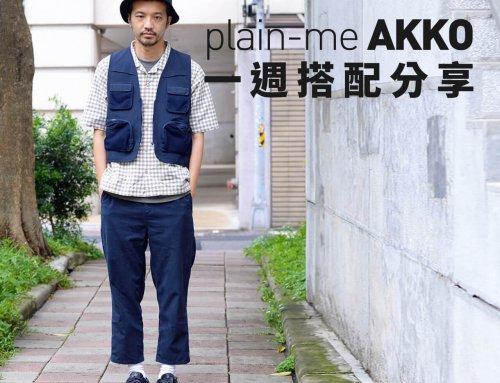 plain-me Akko 搭配: 2019 WK21 一週搭配分享