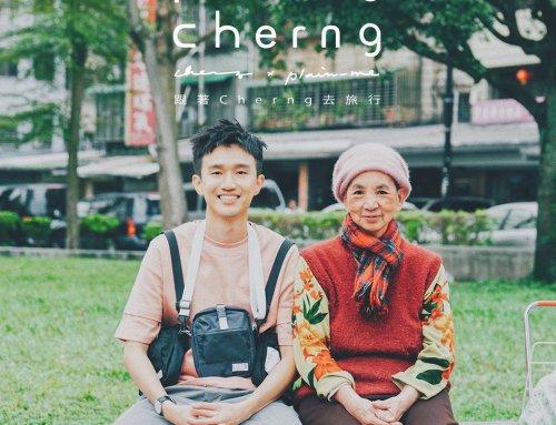 馬來貘 Cherng 專訪 《相隔十一年的設計緣分》 – PM 有名人