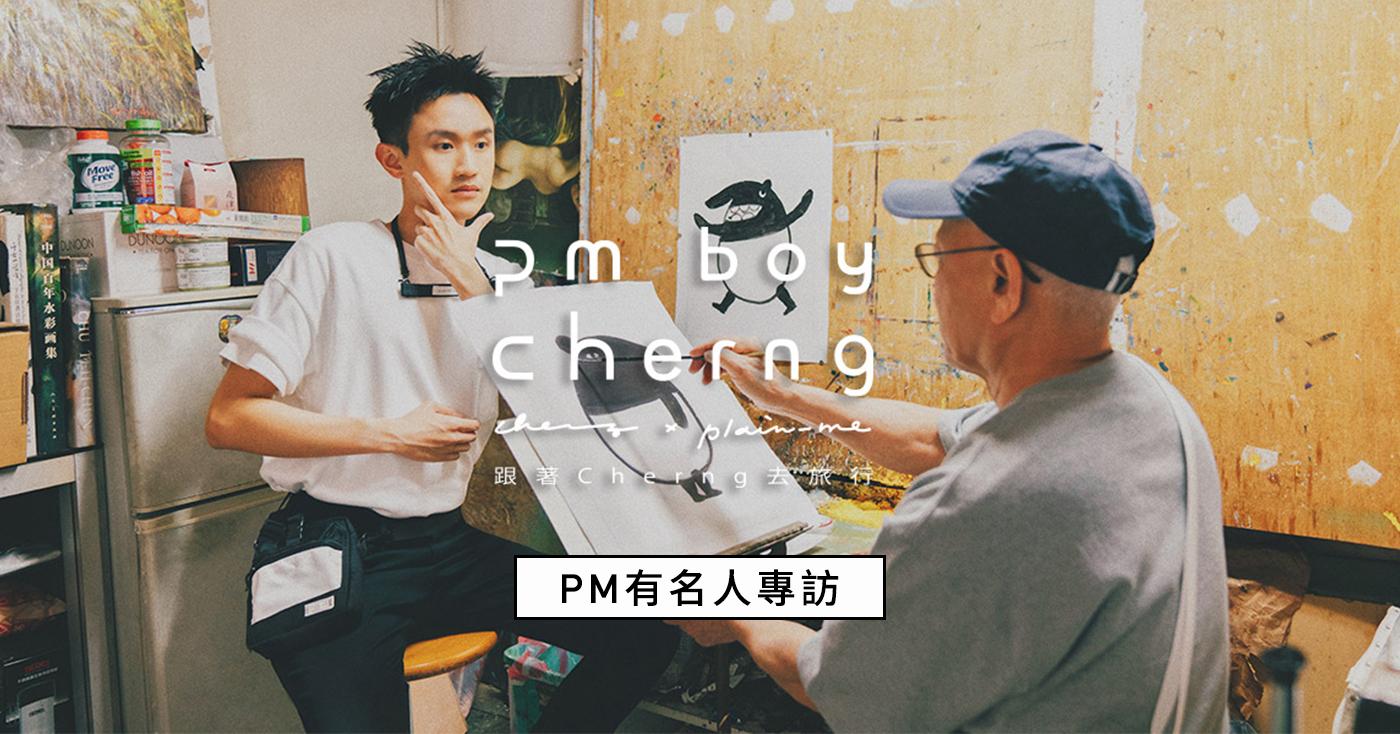 cherng,馬來貘,pm有名人,旅行小包,pm旅行小包,春遊