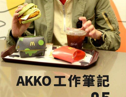 AKKO 工作筆記 201905