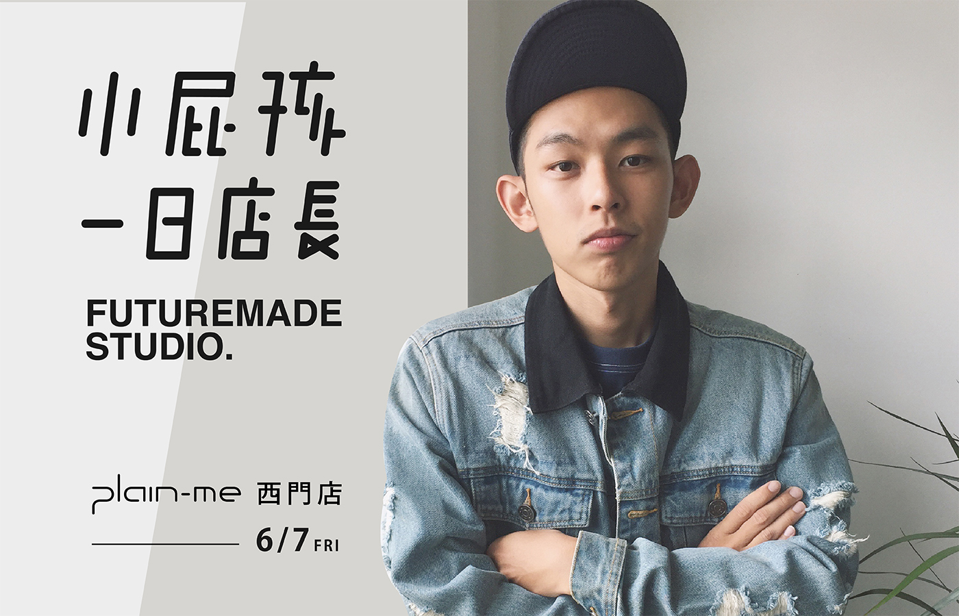 futuremade 台北,futuremade,futuremade台灣,小屁孩,馬來西亞,FUTUREMADE STUDIO,Xiao Pi Hai