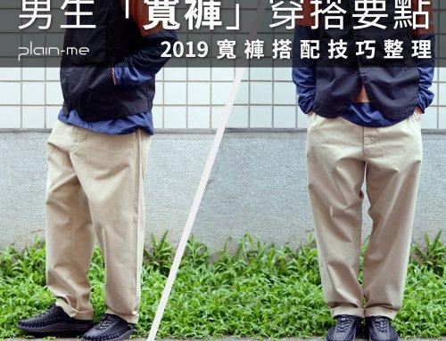 男生寬褲穿搭要點,2019寬褲搭配技巧整理