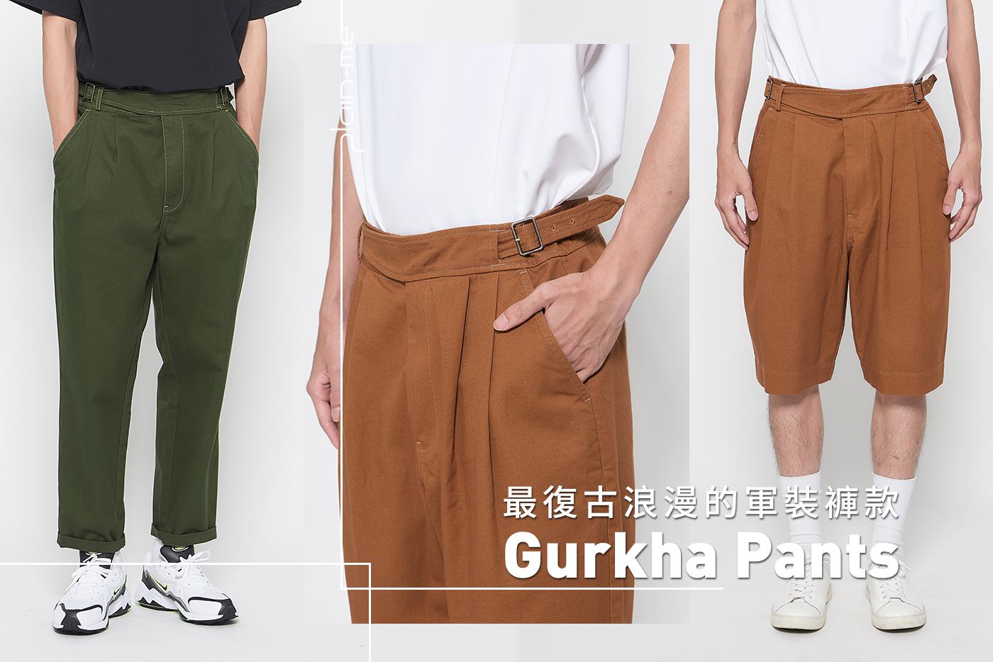 gurkha,gurkha pants,gurkha shorts,gurkha 褲,gurkha trousers,gurkha 中文,